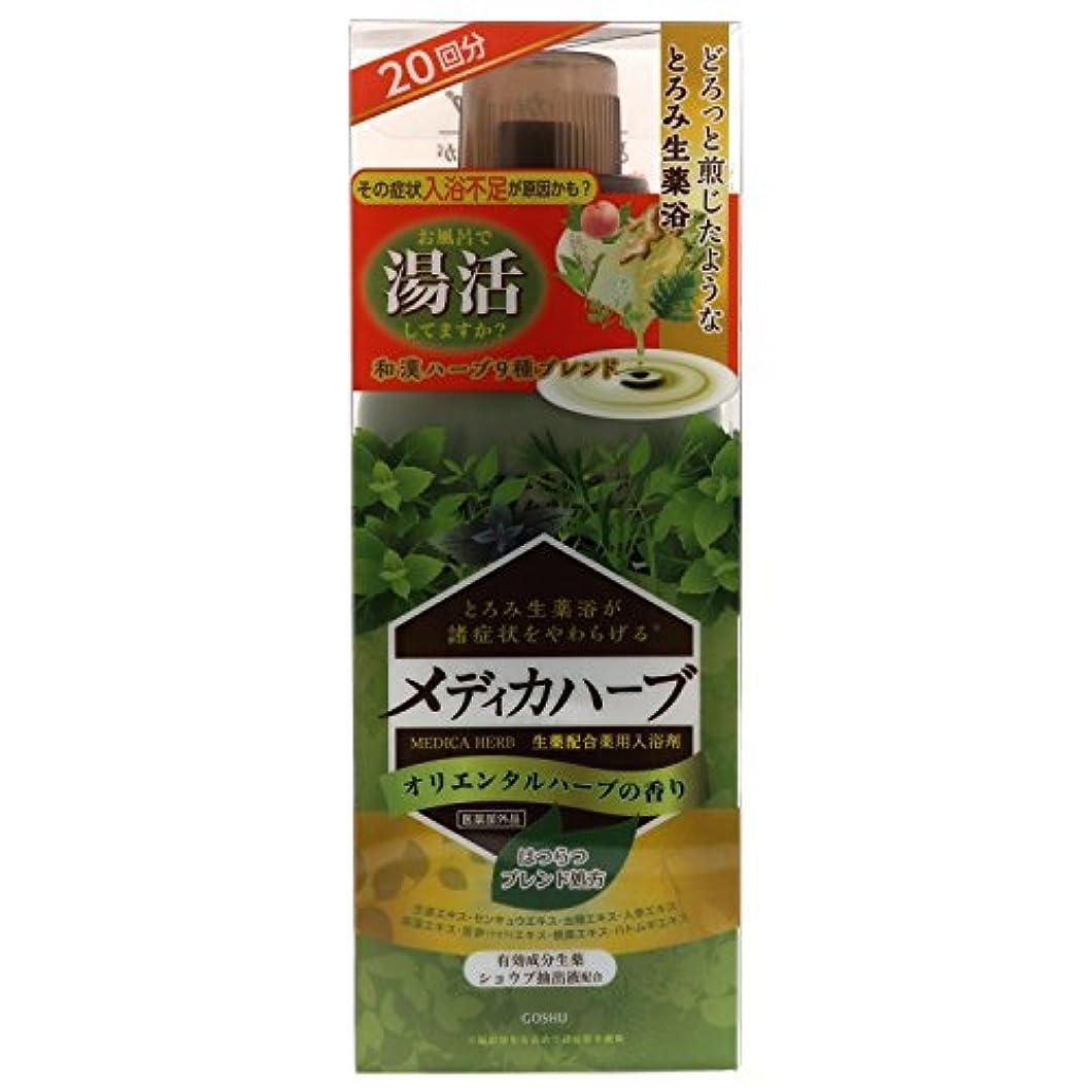 汗組立タンパク質メディカハーブ オリエンタルハーブの香り 400ML(20回分) [医薬部外品]