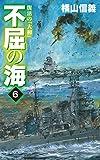 不屈の海6-復活の「大和」 (C・NOVELS)