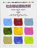 社会福祉援助技術 (保育・教育ネオシリーズ)