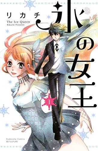 氷の女王(1) (別冊フレンドコミックス)