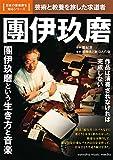 日本の音楽家を知るシリーズ 團伊玖磨