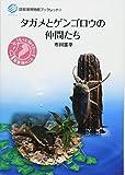 タガメとゲンゴロウの仲間たち (琵琶湖博物館ブックレット)