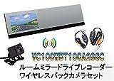 LP ワイヤレス バックカメラ セット ルームミラー ドライブレコーダー ルームミラー + バックカメラ + ワイヤレストランスミッター 3点セット LP-VC100-WBT100-A206C