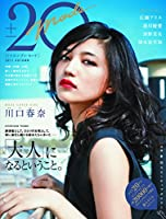 20±MODE[トゥエンティ・モード] 2015 AUTUMN (TOKYO NEWS MOOK 496号)
