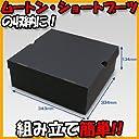 ムートンブーツ ショートブーツ箱 N式タイプ 黒(330×330×130) 5枚セット (靴箱 シューズボックス ダンボール 段ボール 靴収納ボックス 収納箱 ブーツ 1足用 ブーツボックス)