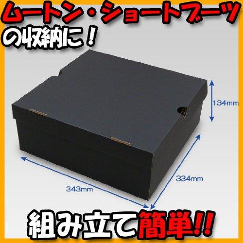 ムートンブーツ・ショートブーツ箱[N式タイプ] 黒(330×...