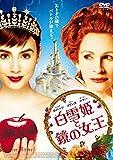 白雪姫と鏡の女王 スタンダード・エディション[DVD]