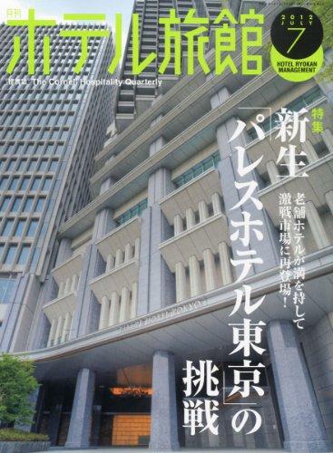 月刊 ホテル旅館 2012年 07月号 [雑誌]