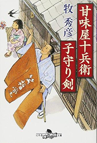甘味屋十兵衛 子守り剣 (幻冬舎時代小説文庫)の詳細を見る