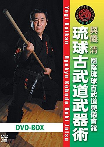 國際琉球古武道與儀會舘 琉球古武道武器術 DVD-BOX...