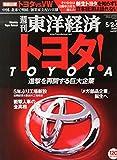 週刊東洋経済 2015年 5/2-9号[雑誌]