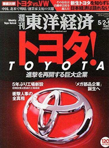 週刊東洋経済 2015年 5/2-9号[雑誌]の詳細を見る
