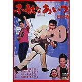 不敵なあいつ NYK-811 [DVD]