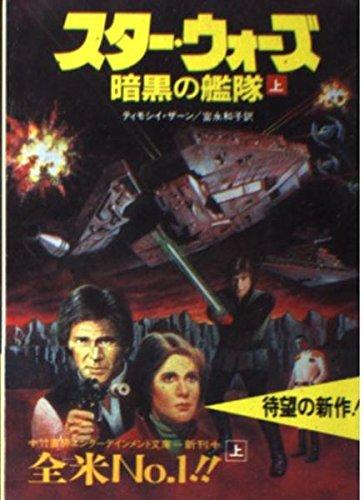 スター・ウォーズ―暗黒の艦隊〈上〉 (竹書房文庫)の詳細を見る