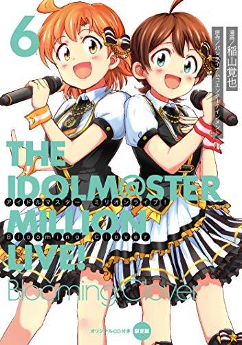 アイドルマスター ミリオンライブ! Blooming Clover 6 オリジナルCD付き限定版 (電撃コミックスNEXT)