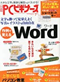 日経 PC (ピーシー) ビギナーズ 2012年 07月号 [雑誌]