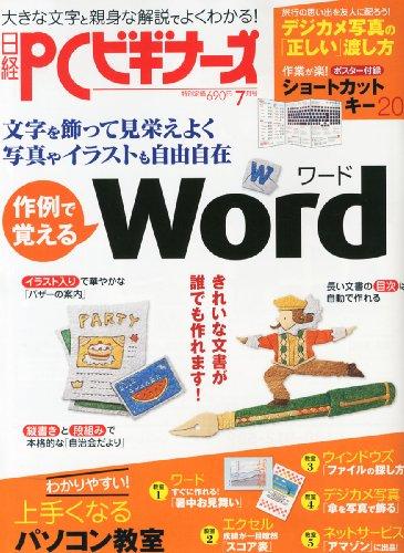 日経 PC (ピーシー) ビギナーズ 2012年 07月号 [雑誌]の詳細を見る