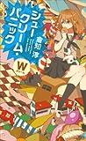 シュークリーム・パニック ―Wクリーム― (講談社ノベルス)