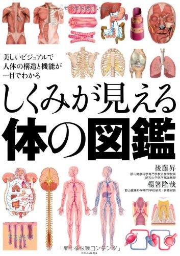 しくみが見える体の図鑑の詳細を見る