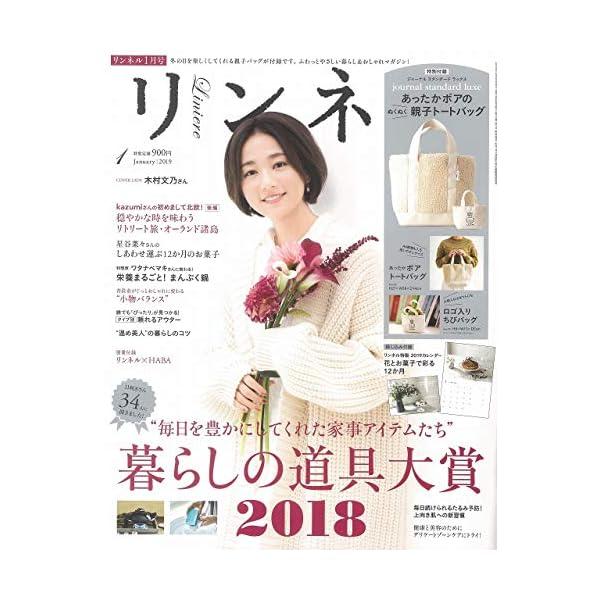 リンネル 2019年 1月号の商品画像