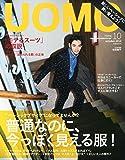 uomo (ウオモ) 2014年 10月号 [雑誌]