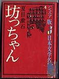 坊っちゃん (ジュニア版日本文学名作選 4)