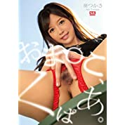 おま●こ、くぱぁ。 葵つかさ(生写真3枚セット)(数量限定)(S1) [DVD]