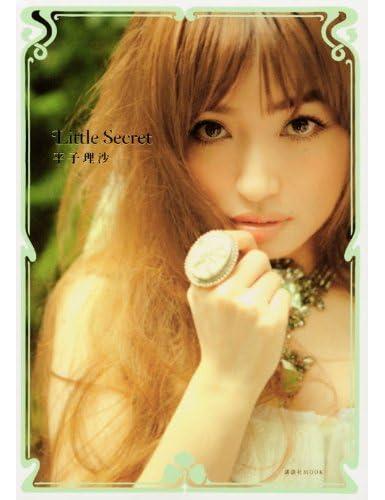 平子理沙 Little Secret (講談社MOOK)