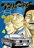 アーサーガレージ 新装版(4) (ヤングキングコミックス)