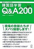 韓国語学習Q&A200 ― 現場の教師たちがズバリ回答します! (韓国語ジャーナルBOOKS)