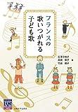 フランスの歌いつがれる子ども歌 (阪大リーブル)