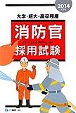 消防官採用試験 大学・短大・高卒程度 2014年度版
