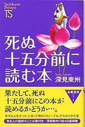 死ぬ十五分前に読む本 (Tachibana Shinsyo A7 名著復刻シリーズ)