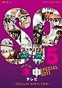 AKB48 ネ申テレビ スペシャル ~プロジェクトAKB in マカオ~ DVD
