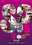 AKB48 ネ申テレビ スペシャル 〜プロジェクトAKB in マカオ〜 [DVD]