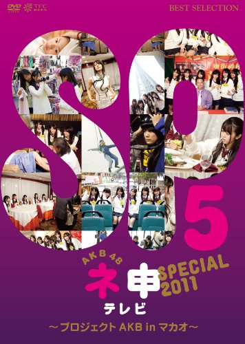 AKB48 ネ申テレビ スペシャル ~プロジェクトAKB in マカオ~・・・
