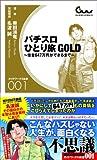 パチスロひとり旅ゴールド / 奥田 渓竜 のシリーズ情報を見る