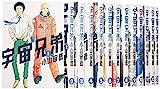 宇宙兄弟  コミック1-31巻 セット