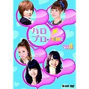 ハロプロ・TIME Vol.8 [DVD]