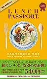ランチパスポート越谷草加版Vol.6 (ランチパスポートシリーズ)