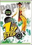 1st STEP POPPIN' 超入門編 [DVD]
