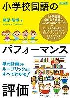 単元計画からルーブリックまですべてわかる!  小学校国語のパフォーマンス評価