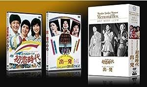 Masako / Junko / Momoe Memorial Box 「初恋時代 / 出発(たびだち)」 [DVD]