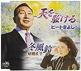 天を駈ける(ビートきよし)/冬風鈴(嵯峨礼子)