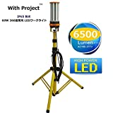 WithProject LED 60W 防水 6500lm ワークライト 投光器 360度発光 三脚スタンド式
