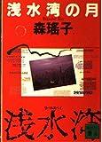 浅水湾(リパルスベイ)の月 (講談社文庫)