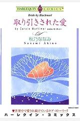 取り引きされた愛 (ハーレクインコミックス) Kindle版