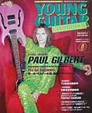 ヤングギター[ビギナーズ01] ポール・ギルバート インタビュー&奏法講座 (シンコー・ミュージックMOOK)
