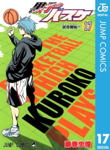 黒子のバスケ 17 (ジャンプコミックスDIGITAL)