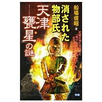 消された物部氏「天津甕星」の謎 (ムー・スーパー・ミステリー・ブックス)